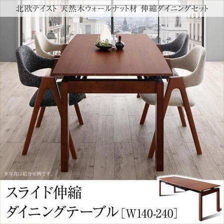 北欧 天然木 KANA カナ 伸縮 ダイニングテーブル W140-240