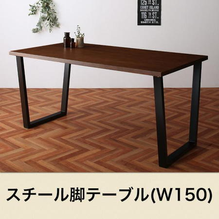 NIX ニックス ダイニングテーブル W150