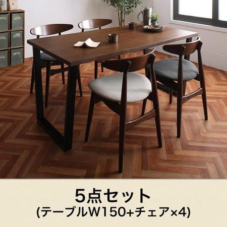 NIX ニックス 5点セット(テーブル+チェア4脚) W150