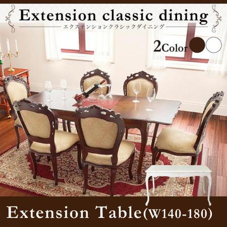 Francoise フランソワーズ エクステンションダイニングテーブル W140-180