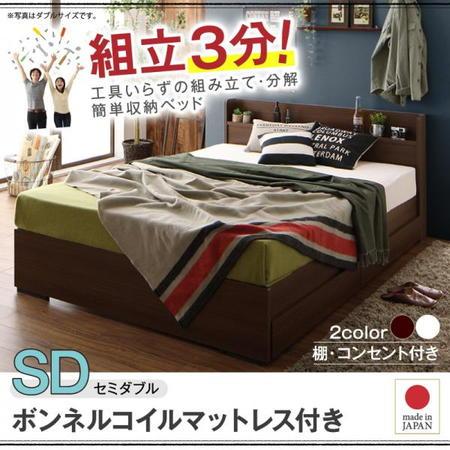 簡単組立 収納ベッド Lacomita ラコミタ ボンネルコイルマットレス付き セミダブル