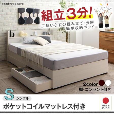 簡単組立 収納ベッド Lacomita ラコミタ ポケットコイルマットレス付き シングル