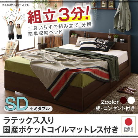 簡単組立 収納ベッド Lacomita ラコミタ ラテックス入り国産ポケットコイルマットレス付き セミダブル