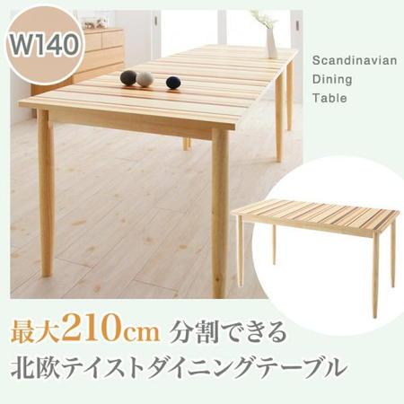 北欧テイスト ダイニングテーブル Foral フォーラル 奥行70cmタイプ W140