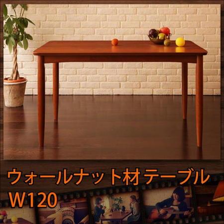 ブルト ウォールナット材テーブル(W120)