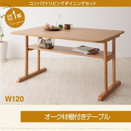 ロシェ オーク材棚付きテーブル(W120)