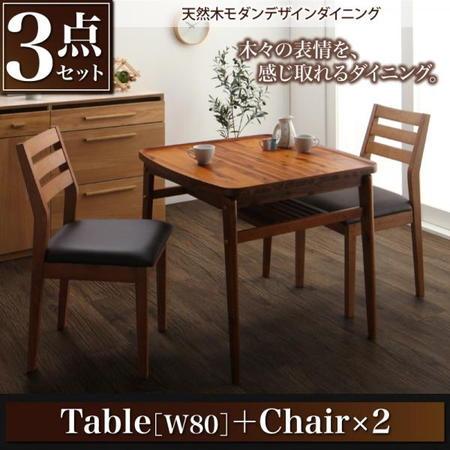 2人テーブルセット 木製 ダイニング トレー風デザイン 角丸 ダイニングセット alchemy アルケミー 幅80テーブル 3点セット(テーブル+チェア2脚)