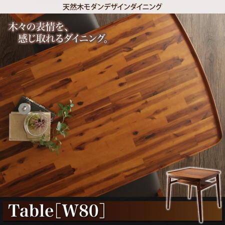 角丸 ダイニングテーブル 正方形 棚付き 木製棚付きダイニングテーブル 幅80cm alchemy アルケミー