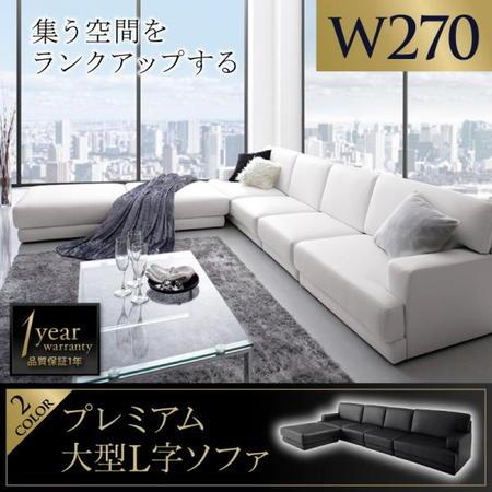 フロアソファ 黒 白 ホワイト 270cmタイプ 合皮 モダンデザイン フロアコーナーカウチソファ La cienega ラ・シェネガ