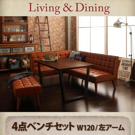 ダイニングテーブルセット 4点 ソファーセット ヴィンテージ調 リビングダイニング Monica モニカ 4点セット(テーブル+ソファ1脚+アームソファ1脚+ベンチ1脚) 左アーム W120