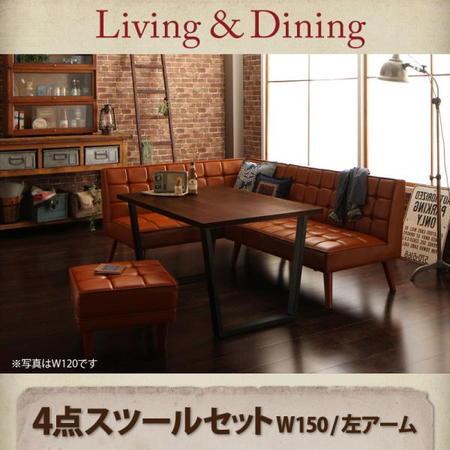 ダイニングテーブルセット 4点 ソファーセット ヴィンテージ調 リビングダイニング Monica モニカ 4点セット(テーブル+ソファ1脚+アームソファ1脚+スツール1脚) 左アーム W150