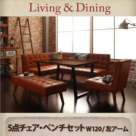 ダイニングテーブルセット 5点 ソファーセット ヴィンテージ調 リビングダイニング Monica モニカ 5点セット(テーブル+ソファ1脚+アームソファ1脚+チェア1脚+ベンチ1脚) 左アーム W120