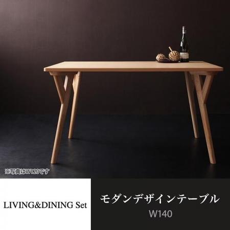 ダイニングテーブル 140 長方形 モダン リビングダイニング ARX アークス ダイニングテーブル W140