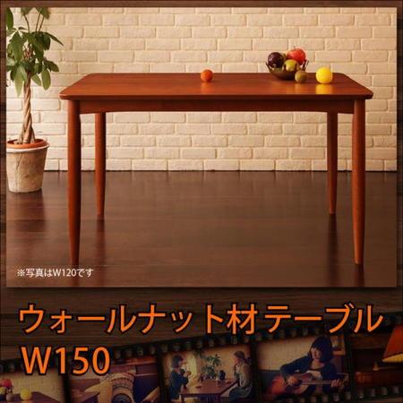 150幅 ダイニングテーブル 木製 レトロモダン カフェ風 リビングダイニング BULT ブルト ダイニングテーブル W150