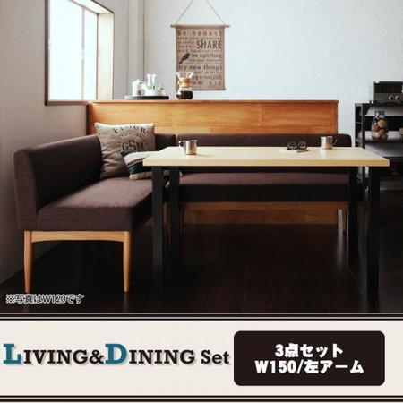 ダイニングテーブル 150幅 3点セット カフェ風 ダイニング BARIST バリスト 3点セット(テーブル+ソファ1脚+アームソファ1脚) 左アーム W150
