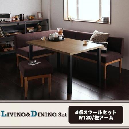 ダイニングテーブル 120幅 4点セット カフェ風 ダイニング BARIST バリスト 4点セット(テーブル+ソファ1脚+アームソファ1脚+スツール1脚) 左アーム W120