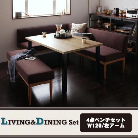 ダイニングテーブル 120幅 4点セット カフェ風 ダイニング BARIST バリスト 4点セット(テーブル+ソファ1脚+アームソファ1脚+ベンチ1脚) 左アーム W120