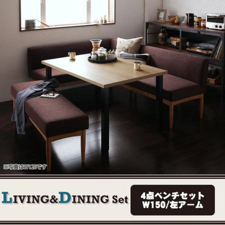 ダイニングテーブル 150幅 4点セット カフェ風 ダイニング BARIST バリスト 4点セット(テーブル+ソファ1脚+アームソファ1脚+ベンチ1脚) 左アーム W150