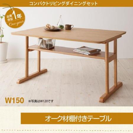 150幅 ダイニングテーブル 木製 コンパクト ダイニング Roche ロシェ ダイニングテーブル W150