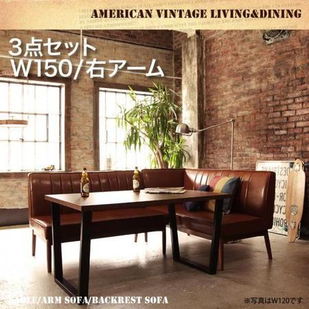 L字 リビングダイニングセット 三点セット アメリカン ヴィンテージ調 リビングダイニング 66 ダブルシックス 3点セット(テーブル+ソファ1脚+アームソファ1脚) 右アーム W150