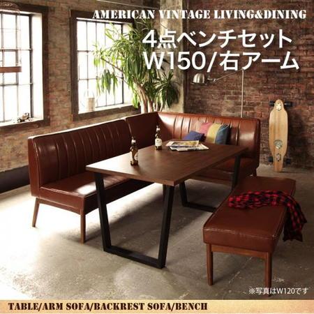 食卓セット 四点セット ソファーセット アメリカン ヴィンテージ調 リビングダイニング 66 ダブルシックス 4点セット(テーブル+ソファ1脚+アームソファ1脚+ベンチ1脚) 右アーム W150