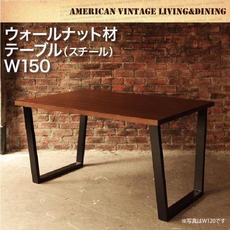 ヴィンテージ風 ダイニング テーブル 150 木製 アメリカン ヴィンテージ調 リビングダイニング 66 ダブルシックス ダイニングテーブル W150