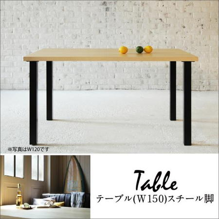 ダイニング テーブル 木製 幅150 西海岸 モダン リビングダイニング DIEGO ディエゴ ダイニングテーブル W150