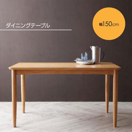 モダンダイニングテーブル 幅150cm 木製 モダン リビングダイニング VIRTH ヴァース ダイニングテーブル W150