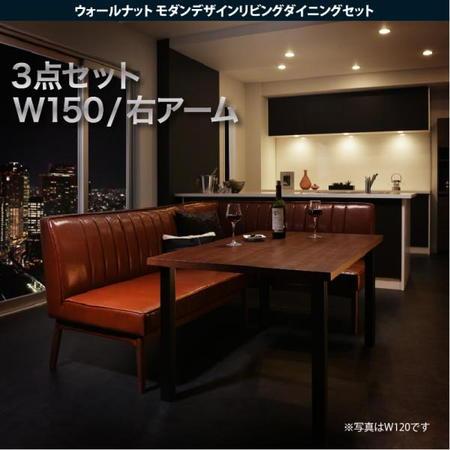 モダン ダイニングセット 3点 木製 幅150 YORKS ヨークス 3点セット(テーブル+ソファ1脚+アームソファ1脚) 右アーム W150