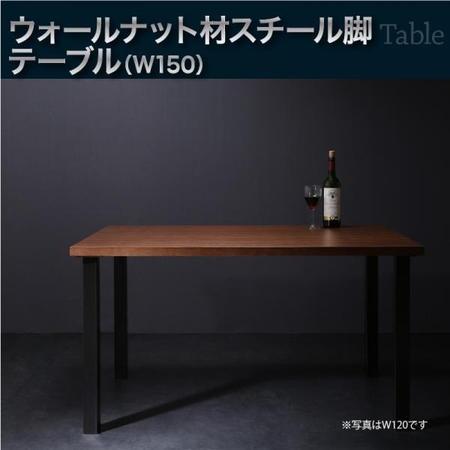 モダン ダイニングテーブル 木製 幅150 YORKS ヨークス ダイニングテーブル W150