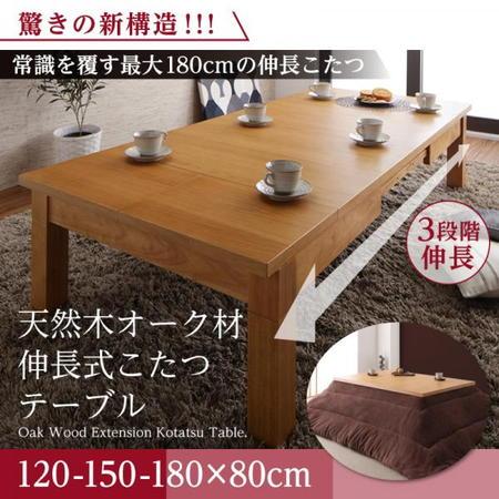 伸ばせる こたつ 長方形 天然木 伸縮 こたつテーブル Widen-α ワイデンアルファ 長方形 80×120~180cm 幅120 幅180 120 180