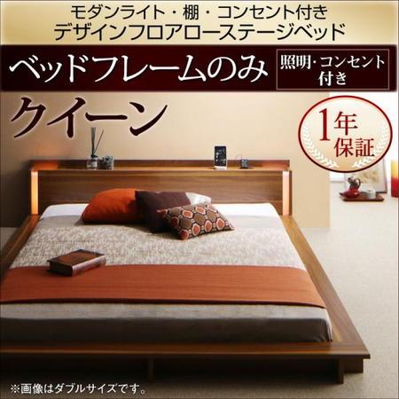 ライト付きモダンデザインローベッド ベッドフレームのみ クイーン 【Makati】 マカティ