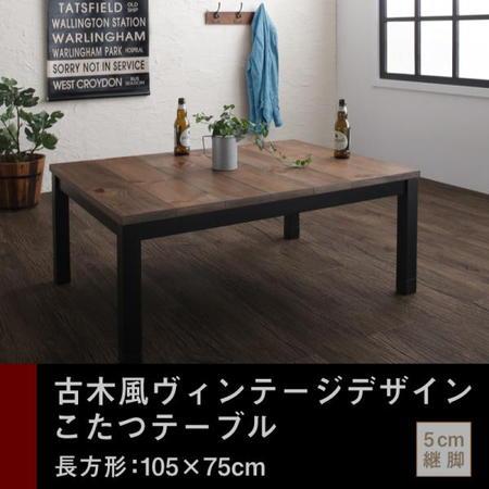 【送料無料】古木風ヴィンテージデザインこたつテーブル Nostalwood ノスタルウッド 長方形(75×105cm) 幅105cm