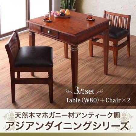 ダイニングテーブルセット 2人掛け チェアセット アジアン アンティーク調 ダイニンセット 幅80cm ダイニングテーブル 3点セット(テーブル+チェア2脚) RADOM ラドム