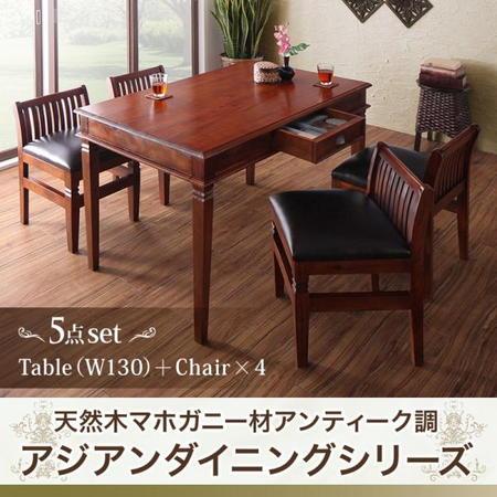 ダイニングテーブルセット 4人掛け チェアセット アジアン アンティーク調 ダイニンセット 幅130cm ダイニングテーブル 5点セット(テーブル+チェア4脚) RADOM ラドム