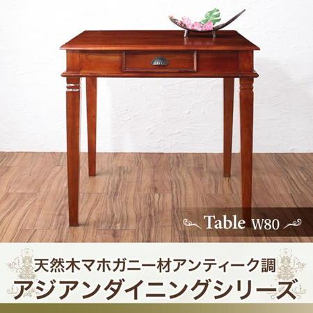 ダイニングテーブル 80 2人用 アジアン アンティーク調 木製引き出し付きダイニングテーブル 幅80cm RADOM ラドム