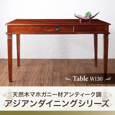ダイニングテーブル 130 4人用 アジアン アンティーク調 木製引き出し付きダイニングテーブル 幅130cm RADOM ラドム