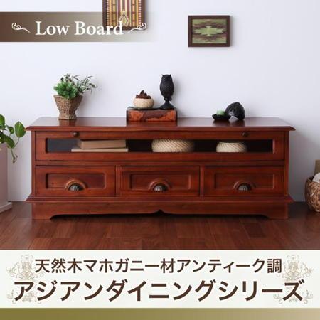テレビボード ローボード 木製 アジアン アンティーク調 ローボードテレビ台 テレビ台 RADOM ラドム