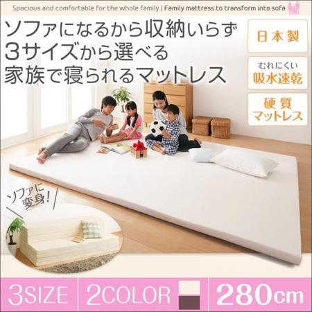 【送料無料】ソファマットレス ソファベッド ソファになるから収納いらず 家族で寝られるマットレス ワイドK280 幅280cm