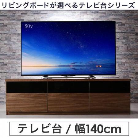 モダン ロータイプテレビ台 スモークガラス風 異素材ミックス 幅140cm