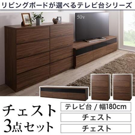 モダン 3点セット(ロータイプテレビ台+チェスト×2) テレビ台幅180cm