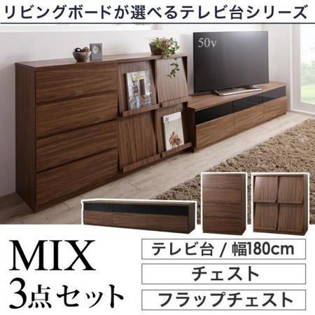 モダン 3点セット(ロータイプテレビ台+チェスト+フラップチェスト) テレビ台幅180cm