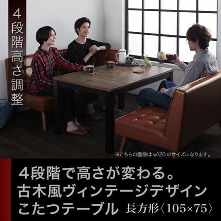 ヴィンテージ調 長方形 継ぎ脚こたつ 長方形(75×105cm) 【Imagiwood イマジウッド】