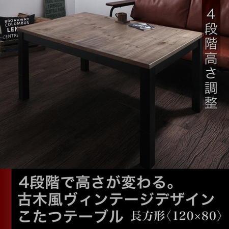 ヴィンテージ調 長方形 継ぎ脚こたつ 4尺長方形(80×120cm) 【Imagiwood イマジウッド】