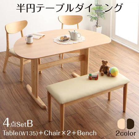 北欧調 木製ダイニング ダイニング 半円形テーブルセット 幅135cm 4点セット (テーブル+チェア2脚+ベンチ1脚) 【Lune リュヌ】