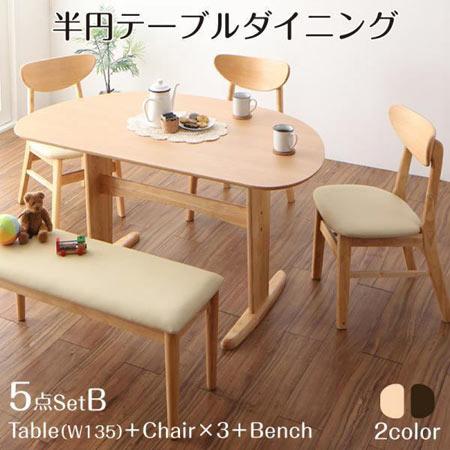 北欧調 木製ダイニング ダイニング 半円形テーブルセット 幅135cm 5点セット (テーブル+チェア3脚+ベンチ1脚) 【Lune リュヌ】