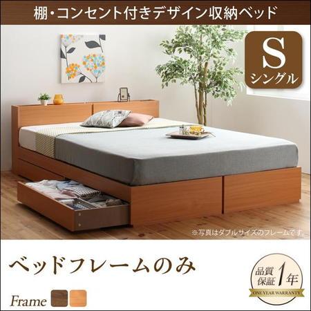 モダン スリットデザイン コンセント 棚付き 収納ベッド シングル ベッドフレームのみ 【Seelen ジーレン】