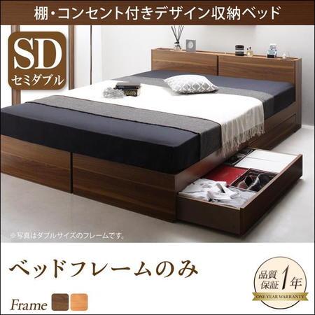 モダン スリットデザイン コンセント 棚付き 収納ベッド セミダブル ベッドフレームのみ 【Seelen ジーレン】