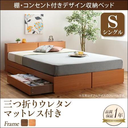 モダン スリットデザイン コンセント 棚付き 収納ベッド シングル 三つ折りウレタンマットレス付き 【Seelen ジーレン】