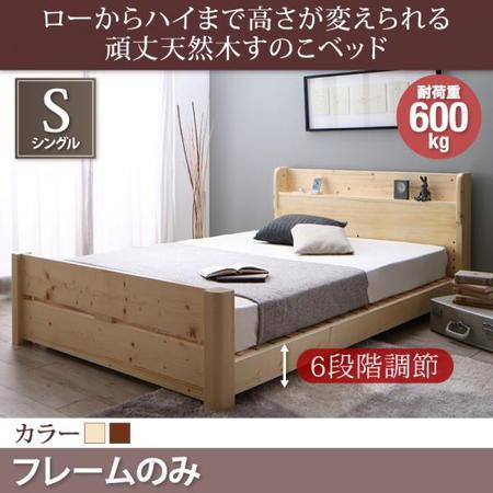 和モダン ナチュラル/ブラウン 高さ調節 頑丈 すのこベッド シングル ベッドフレームのみ 【ishuruto イシュルト】